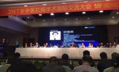 <b>中医肛肠学术国际交流大会在杭州召开</b>