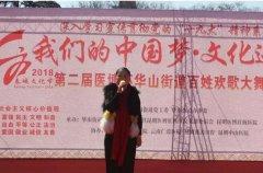 """我们的中国梦""""文化进万家第二届医博杯文艺"""